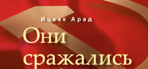 Ицхак Арад - Они сражались за Родину: евреи Советского Союза в Великой Отечественной войне (2011)