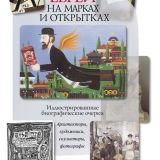 Яков Пекер - Евреи на марках и открытках. Иллюстрированные биографические очерки (2008)