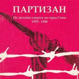 Ицхак Арад - Партизан. От долины смерти до горы Сион. 1939–1948 (2014)
