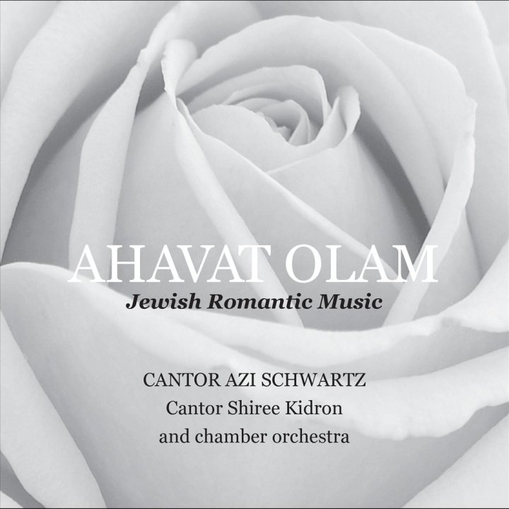 Cantor Azi Schwartz, Cantor Shiree Kidron & Chamber Orchestra - Ahavat Olam: Jewish Romantic Music (2012)