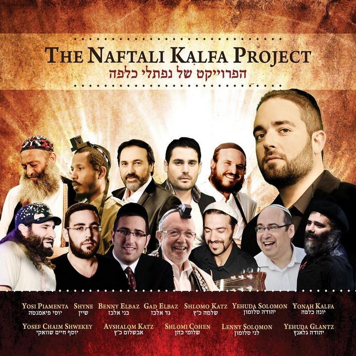 Naftali Kalfa - The Naftali Kalfa Project (2013)