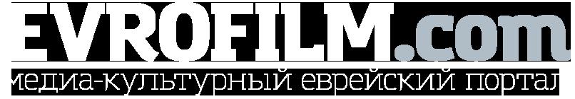 EVROFILM - Еврейский медиа-культурный портал
