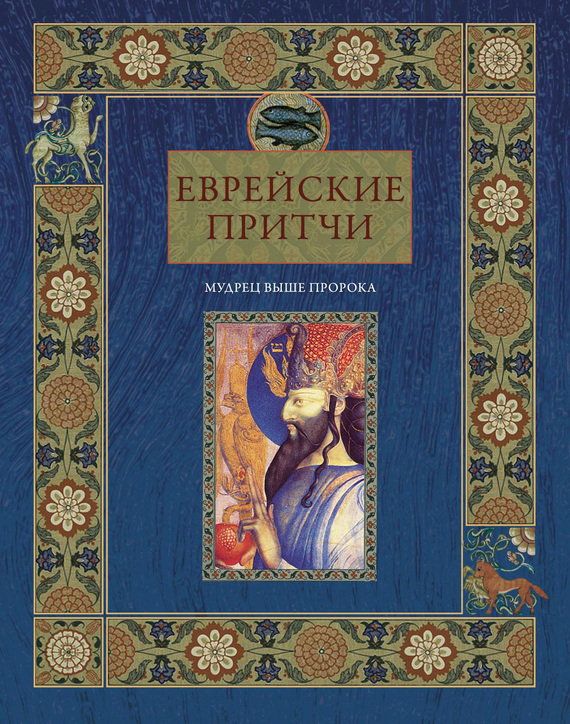Виктория Частникова - Еврейские притчи. Мудрец выше пророка (2013)