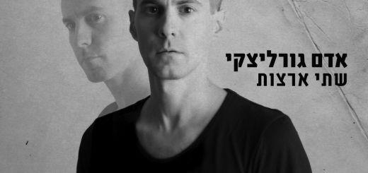 Adam Gorlizki - Shtey Aratzot (2015)