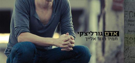 Adam Gorlizki - Tamid Chozer Elaich (2010)