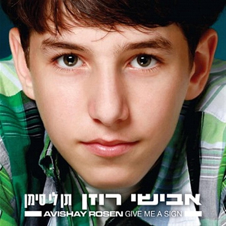 Avishai Rosen - Ten Li Siman / Give Me A Sign (2013)