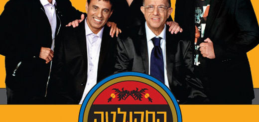 Hafakulta Shel Hamuzika Hamizrachit - Hafakulta (2015)