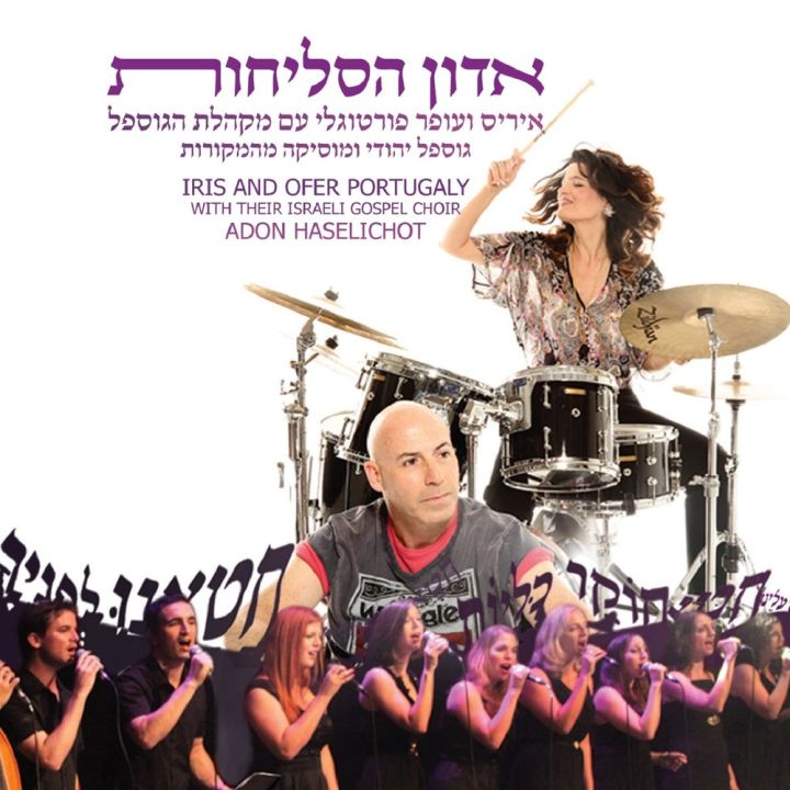 Iris & Ofer Portugaly With Their Israeli Gospel Choir - Adon Haselichot (2015)