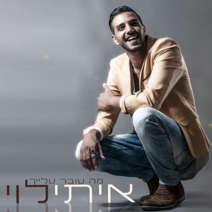 Itay Levi - Ma Over Alaich (2014)