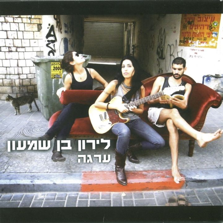 Liron Ben Shimon - Erga (2011)