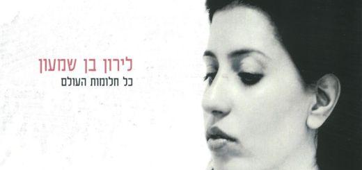 Liron Ben Shimon - Kol Halomot Haolam (2015)