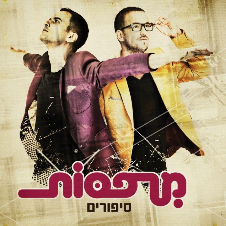 Mirpasot - Sipurim (2015)
