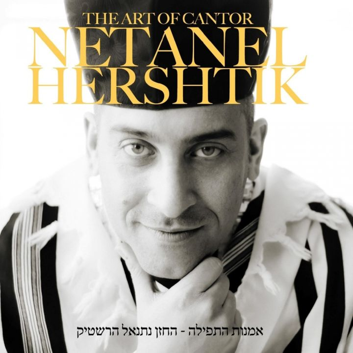 Netanel Hershtik - The Art of Cantor (2015)