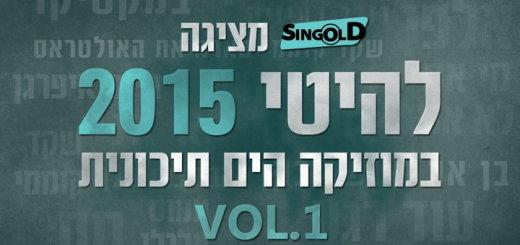 Singold: Best Mediterranean Hits 2015, Vol. 1