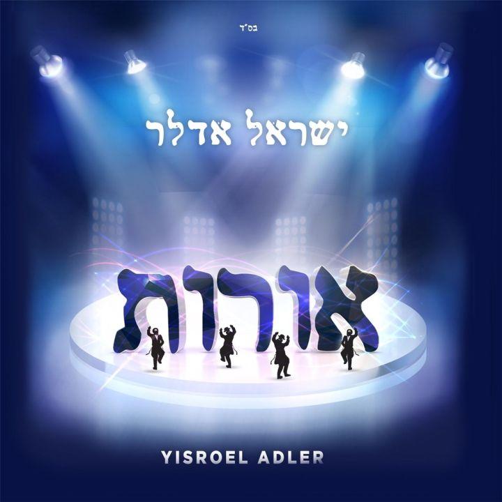 Yisroel Adler - Oiros (2015)
