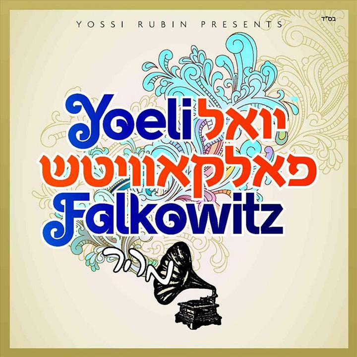 Yoel Falkowitz - Maher17 (2012)