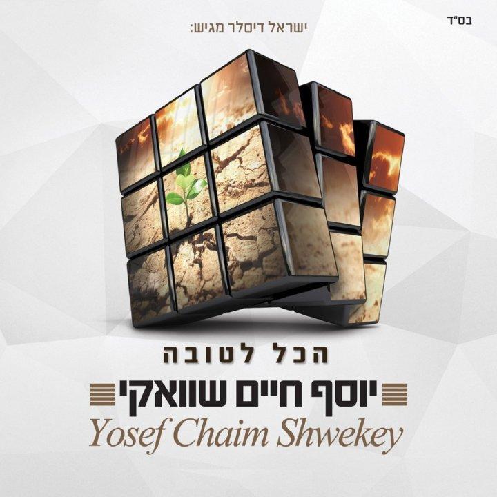 Yosef Chaim Shwekey - Hakol Letova (2015)