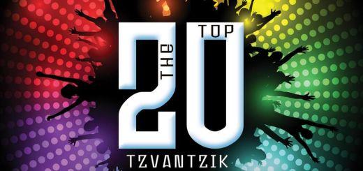 A.K.A. Pella - the Top Tzvantsik (2014)