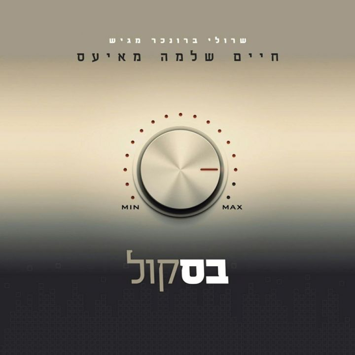Chaim Shlomo Mahis - Baskol (2015)