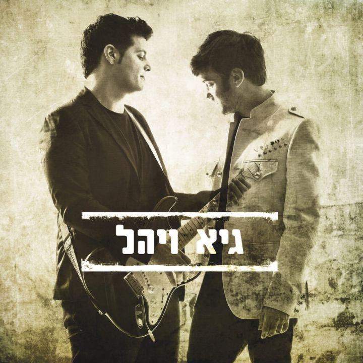 Guy & Yahel - Guy Ve Yahel (2013)
