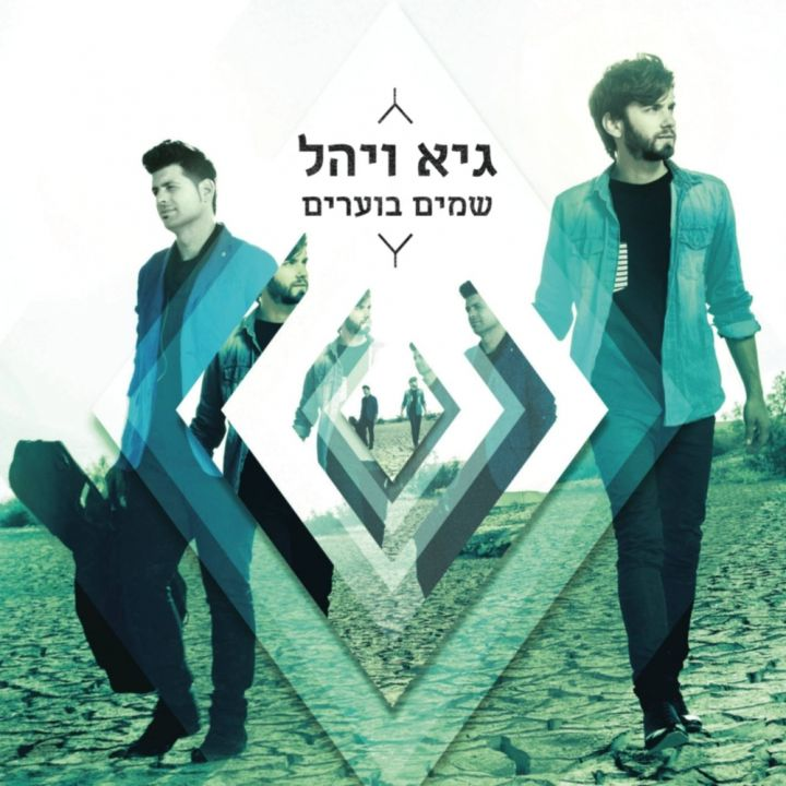 Guy & Yahel - Shamaim Boarim (2015)