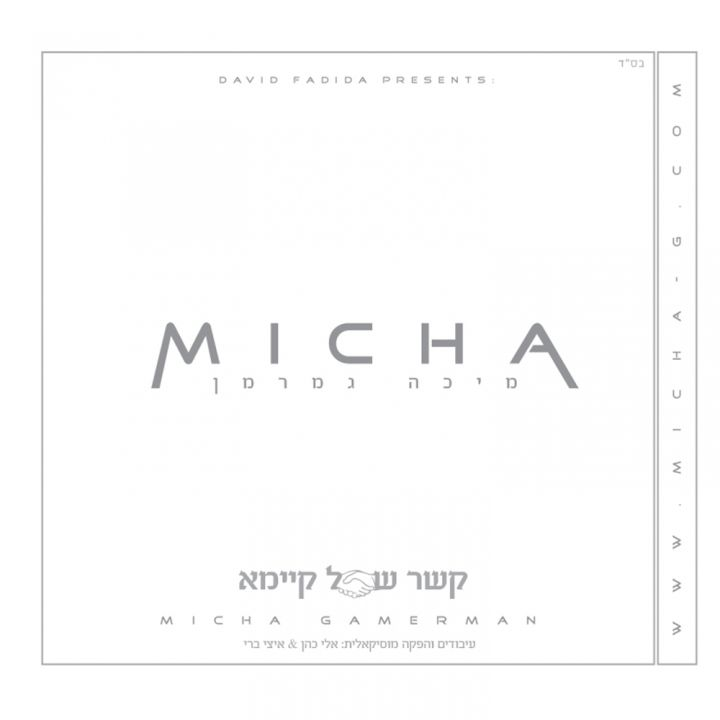 Micha Gamerman - Kesher Shel Kayomo (2013)