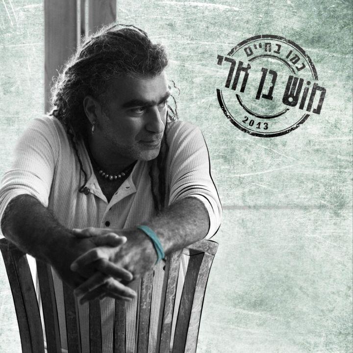 Mosh Ben Ari - Kmo Ba'haim (2013)