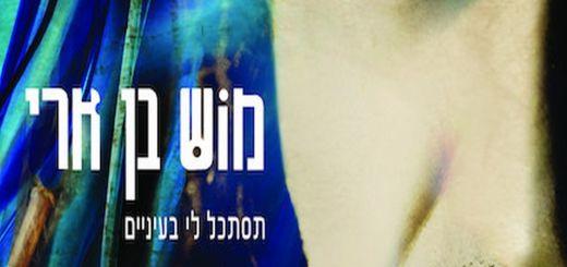 Mosh Ben Ari - Look Into My Eyes / Tistakel Li Baeynayim (2012)