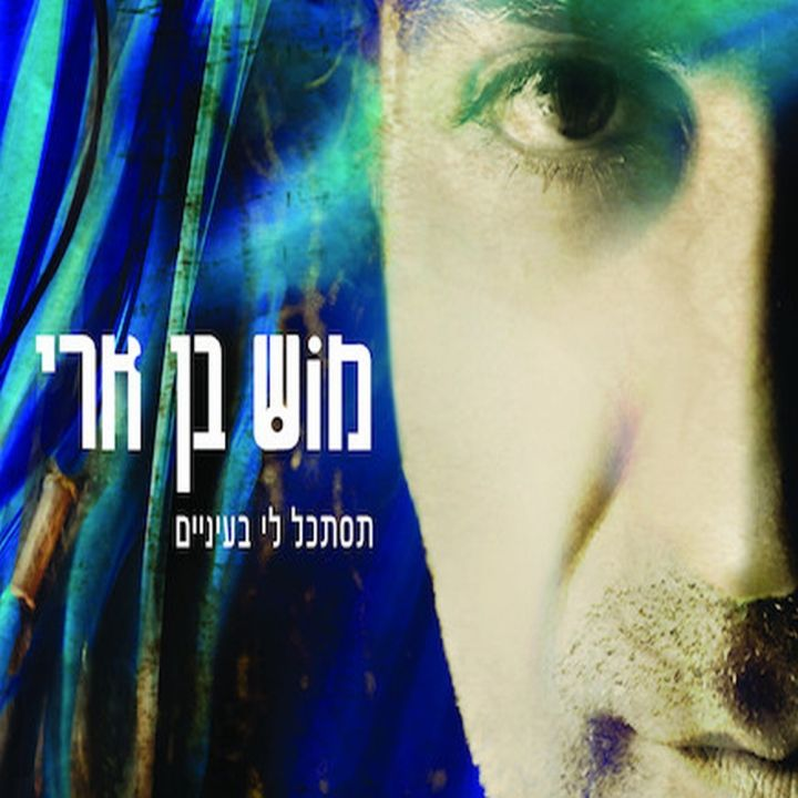 Mosh Ben Ari - Look Into My Eyes / Tistakel Li Baeynayim (2012)
