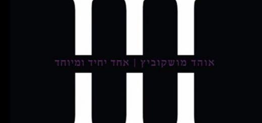 Ohad Moskowitz - Echad Yachid Umeyuchad (2012)