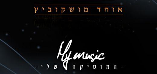 Ohad Moskowitz - My Music (2011)
