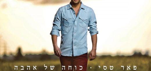 Peer Tasi - Kocha Shel Ahava (2014)