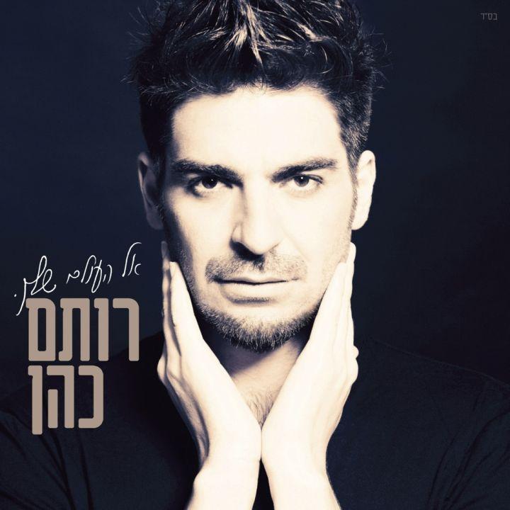 Rotem Cohen - El Haolam Shelach (2014)