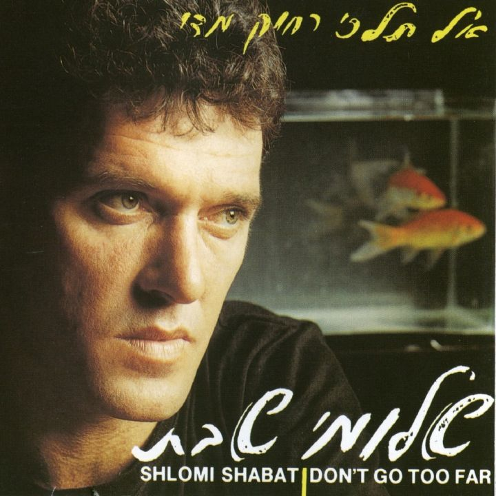 Shlomi Shabat - Al Telhi Rahok Miday (1991)