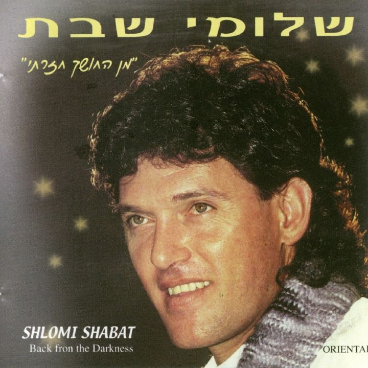 Shlomi Shabat - Min Hahosheh Hazarti (1987)