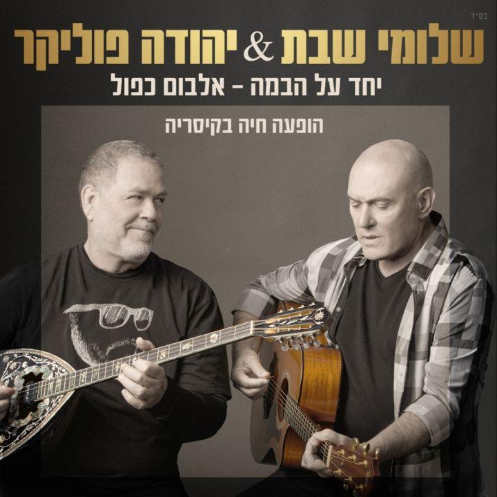 Shlomi Shabat & Yehuda Poliker - Yachad Al Habama Live in Caesarea (2015)