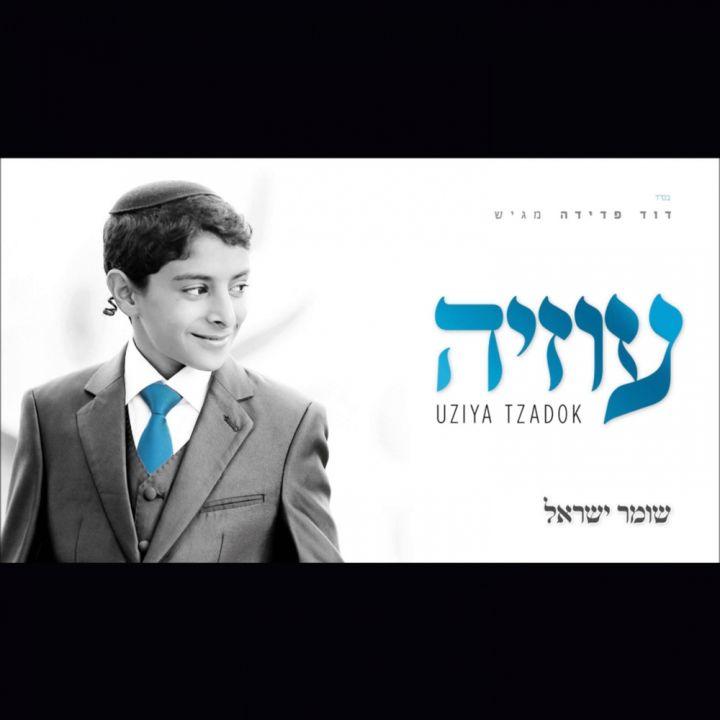 Uziya Tzadok - Shomer Israel (2014)