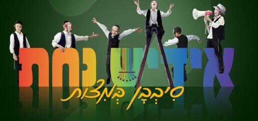 Yossi Green - Yiddish Nachas, Vol. 2 (2014)
