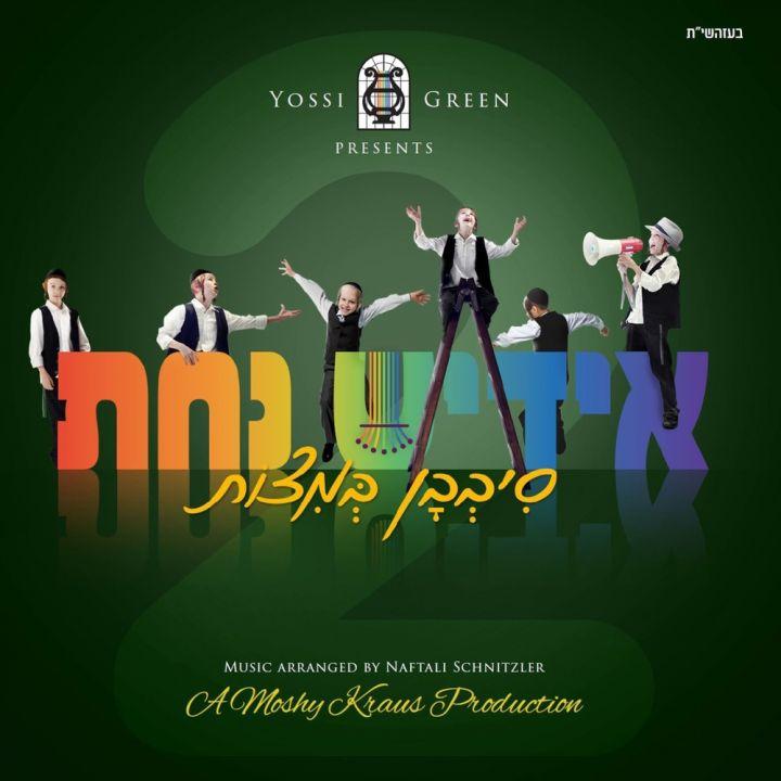 Yossi Green - Yiddish Nachas, Vol. 2 (2016)