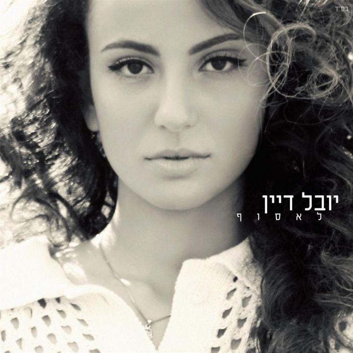 Yuval Dayan - Leesof (2014)