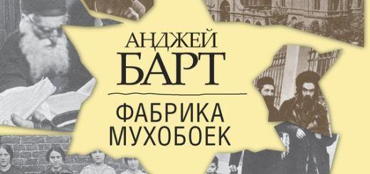 Анджей Барт - Фабрика мухобоек (2008)