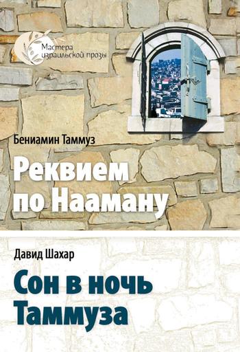 Давид Шахар - Сон в ночь Таммуза (2012)