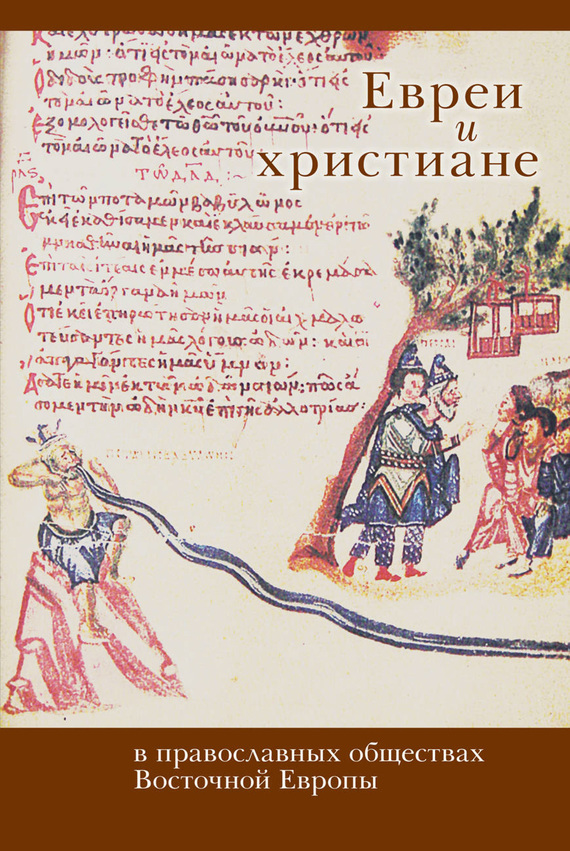 Евреи и христиане в православных обществах Восточной Европы (2011)