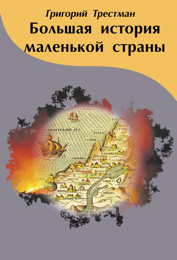 Григорий Трестман - Большая история маленькой страны (2012)