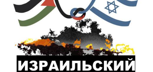 Григорий Трестман - Израильский узел. История страны – история противостояния (2014)