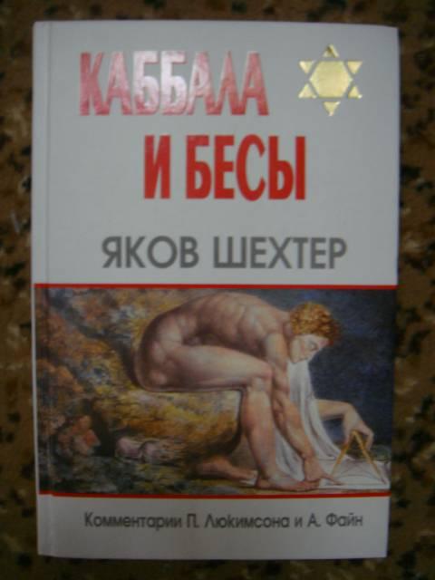 Яков Шехтер - Каббала и бесы (2008)