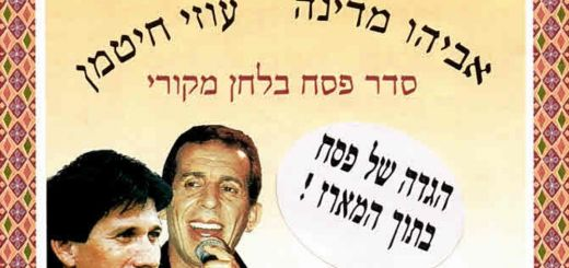 Avihu Medina, Uzi Chitman - Hagada for Passover (1997)