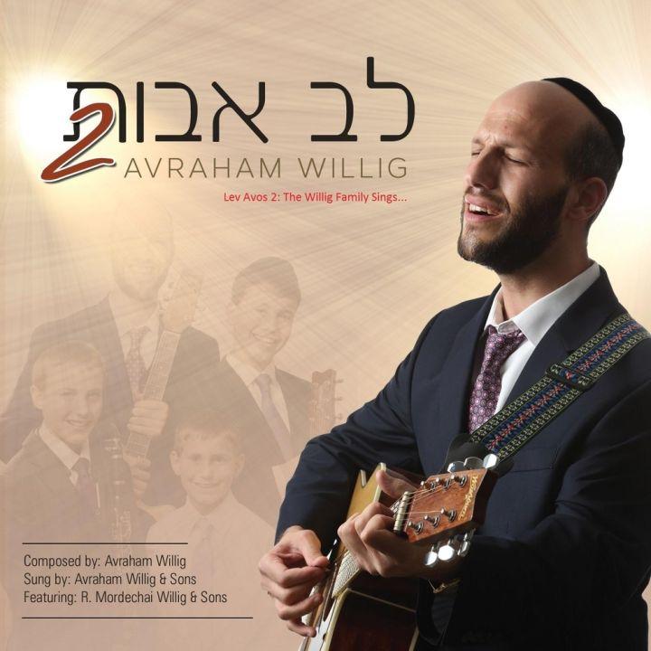 Avraham Willig - Lev Avos 2: The Willig Family Sings... (2015)
