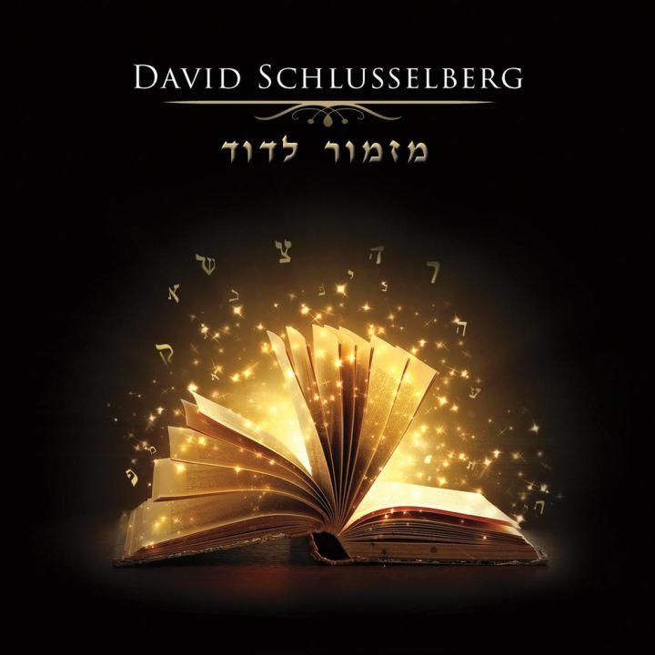 David Schlusselberg - Mizmor L'dovid (2014)