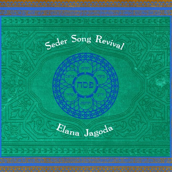 Elana Jagoda - Seder Song Revival (2014)